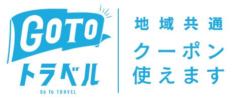 GOTOキャンペーン 地域共通クーポン使えます
