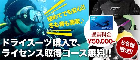 ドライスーツ購入で、ライセンス取得コース無料!!キャンペーン