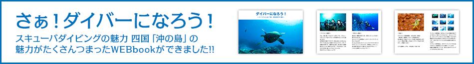 さあ!ダイバーになろう!スキューバダイビングの魅力がたくさんつまったWEBbookが出来ました!