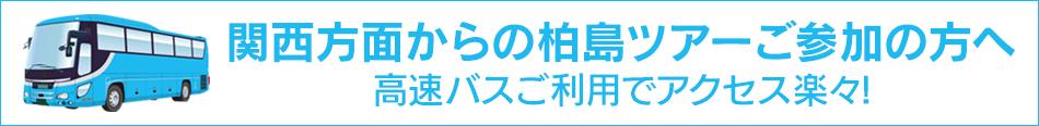 関西方面からの柏島ツアーご参加の方へ高速バスご利用でアクセス楽々